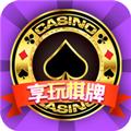 享玩娱乐棋牌游戏平台app