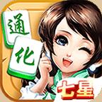 七星通化棋牌游戏平台免费版