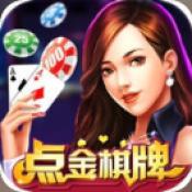 点金棋牌游戏平台手机客户端