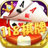 118棋牌游戏平台安卓版