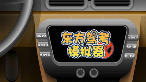 东方驾考模拟器app