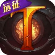 火炬之光移动中文版 2.10