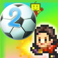 冠军足球物语2汉化版内购破解 2.0.3-手机游戏