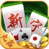 九鑫新宁棋牌游戏平台App