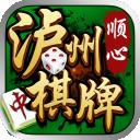 顺心泸州棋牌游戏平台App