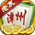 老友漳州棋牌游戏平台App