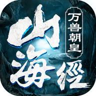 山海经万兽朝皇 1.0.0 苹果版
