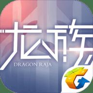 龙族幻想官方 1.1.3 苹果版