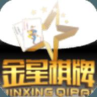 金星棋牌游戏平台安卓版