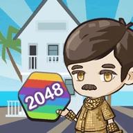 升职吧2048 1