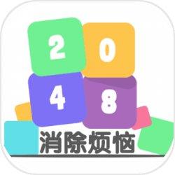 2048消除烦恼 3.0 安卓版