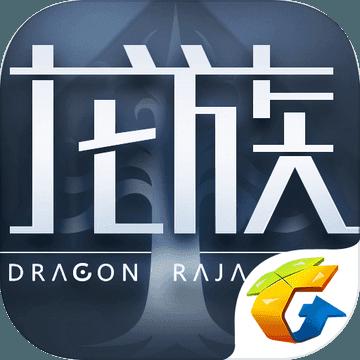 龙族幻想-角色扮演游戏