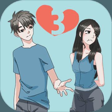 拆散情侣大作战3-益智游戏