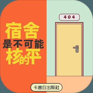 宿舍是不可能-手机益智游戏下载