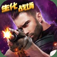 生死狙击 2.8.2 最新版