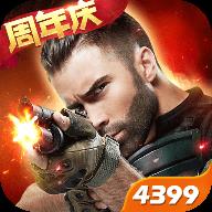 生死狙击4399版 3.3.1 安卓版