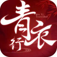 青衣行手游 3.1.3 苹果版