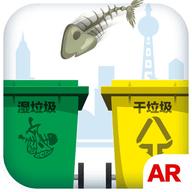 垃圾分类模拟器 1.0 苹果版