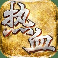 热血战神变态版 1.1.0 安卓版