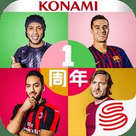 实况足球2.4.0 3.3.0 苹果版