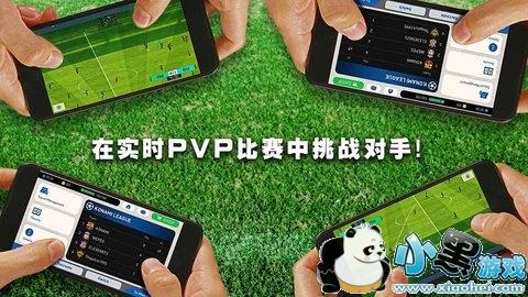 实况足球网易手机版