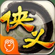 侠义九游版 1.0.337 安卓版