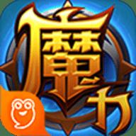 魔力世纪游戏 1.1.2 安卓版
