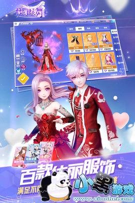 梦幻炫舞百度版 1.9.0.0 安卓版