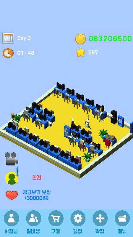 经营网吧游戏 3D