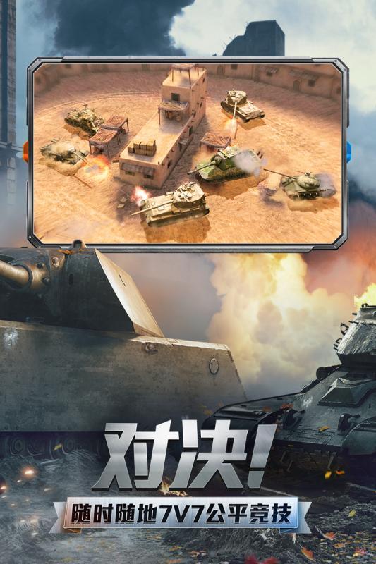 坦克世界闪击战手游app