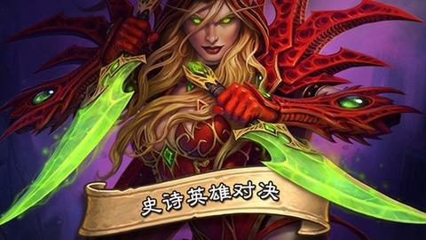 炉石传说中文版