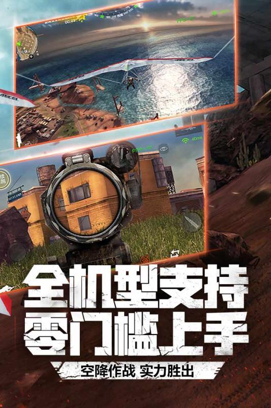 穿越火线:枪战王者手游app
