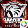 战争Online