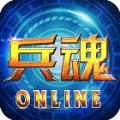 兵魂Online