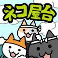 猫咪街头小吃店2