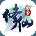 修仙物语-手机游戏