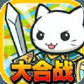 猫咪岛大合战