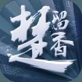 楚留香-益智游戏
