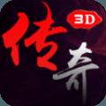 蜀山传奇3D