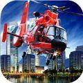 城市空中直升机团