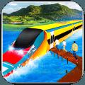 水上火车驾驶模拟器