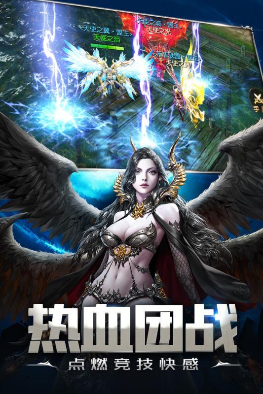 天使纪元app