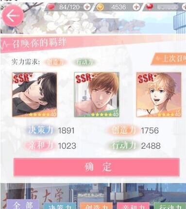 恋与制作人手游app