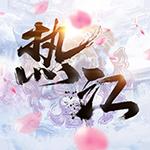 热江-动作游戏