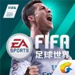 FIFA足球世界-手游