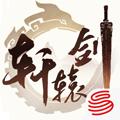 轩辕剑龙舞云山app