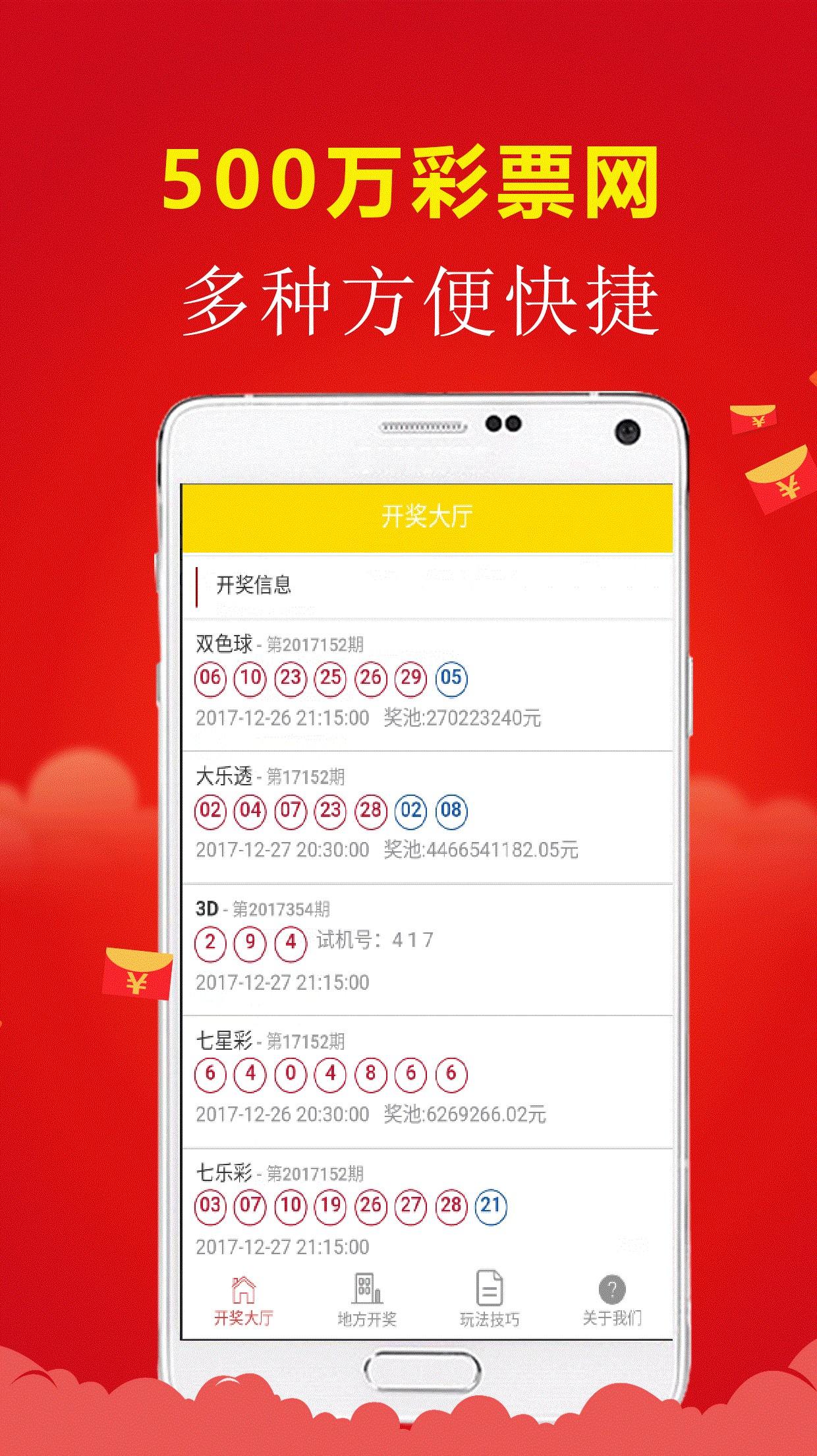 500万彩票app下载