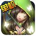幻想小勇士-动作游戏