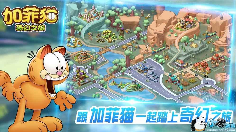 加菲猫奇幻之旅