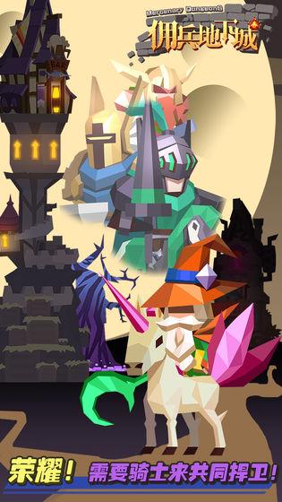 佣兵地下城-动作游戏